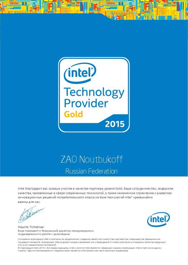 certificate-Intel